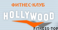 Фитнес клуб «Hollywood»