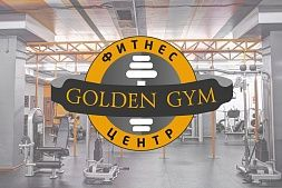 Фитнес-центр «Golden Gym»