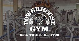 Фитнес-центр «Powerhouse Gym» (Карнавал)